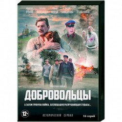 Добровольцы. (16 серий). DVD
