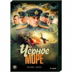 Черное море. (8 серий). DVD