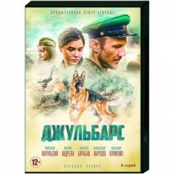 Джульбарс. (8 серий). DVD