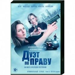 Дуэт по праву. Том 2. (19-34 серии). DVD