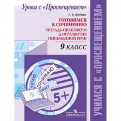 Русский язык. 9 класс. Готовимся к сочинению. Тетрадь-практикум для развития письменной речи