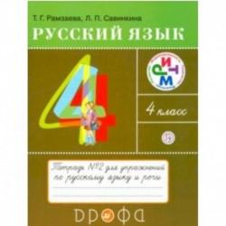 Русский язык. 4 класс. Тетрадь №2 для упражнений по русскому языку и речи. РИТМ. ФГОС
