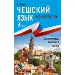 Чешский язык без репетитора. Самоучитель чешкого языка
