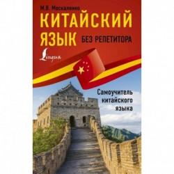 Китайский язык без репетитора. Самоучитель китайского языка