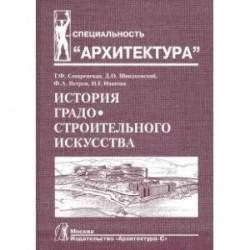 История градостроительного искусства. Поздний феодализм и капитализм. Том II