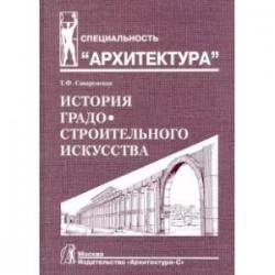 История градостроительного искусства. Рабовладельческий и феодальный периоды. Том I