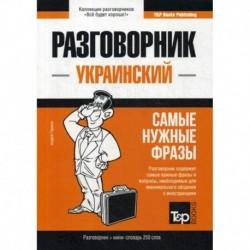 Украинский разговорник и мини-словарь 250 слов