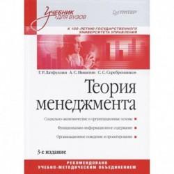 Теория менеджмента. Учебник для бакалавров