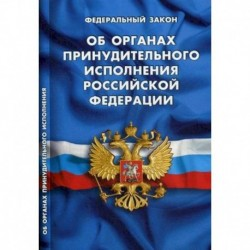 Федеральный закон 'Об органах принудительного исполнения Российской Федерации'