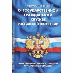 Федеральный закон 'О государственной гражданской службе Российской Федерации'