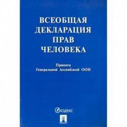 Всеобщая декларация прав человека. Принята Генеральной Ассамблеей ООН