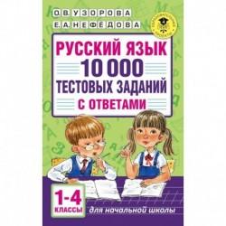 Русский язык. 10 000 тестовых заданий с ответами. 1-4 классы