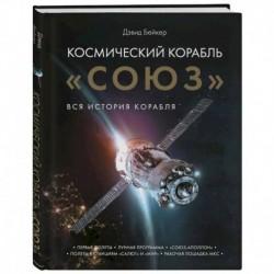 Космический корабль 'Союз'