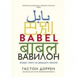 Вавилон.Вокруг света за двадцать языков + с/о