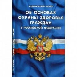 Об основах охраны здоровья граждан в РФ