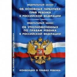 ФЗ 'Об основных гарантиях прав ребенка в РФ'