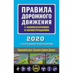 Правила дорожного движения с комментариями и иллюстрациями (с посл. изм. и доп. на 2020 год)