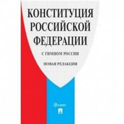 Конституция РФ (с гимном России).Принята всенародным голосованием 12 декабря 1993 г.