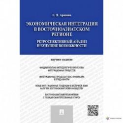 Экономическая интеграция в Восточноазиатском регионе.Ретроспектив.анализ и будущие возможн.