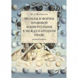 Методы и формы правовой конвергенции в международном праве.Монография