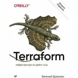 Terraform: инфраструктура на уровне кода