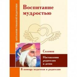 АГП Воспитание мудростью. Наставления родителям и детям. Соломон