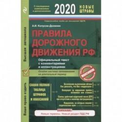 Правила дорожного движения РФ с последними изменениями и дополнениями на 2020 год. Официальный текст с комментариями и