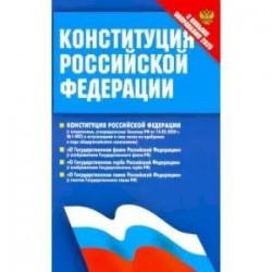 Конституция РФ с новыми поправками. Федеральные конституционные законы