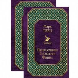 Приключения Тома Сойера и Гекльберри Финна (комплект из 2 книг)