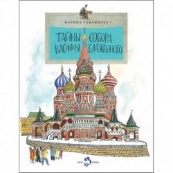 Тайна собора Василия Блаженного