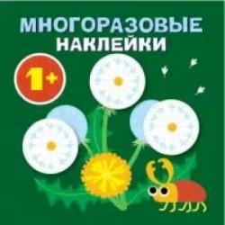 Круглые многоразовые наклейки. Выпуск 8