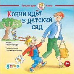 Конни идёт в детский сад