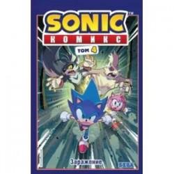 Sonic. Заражение. Комикс. Том 4