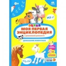 Моя первая энциклопедия DEVAR. Домашние животные (в дополненной реальности)