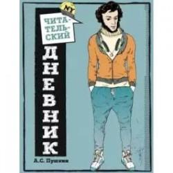 Читательский дневник для средних классов. Классика - это модно! (Пушкин)