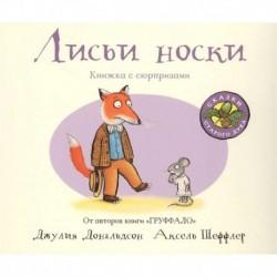 Лисьи носки (книжка-игрушка)