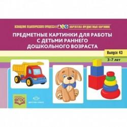 Предметные картинки для работы с детьми раннего дошкольного возраста. Выпуск №43