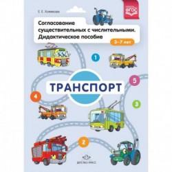 Согласование существительных с числительными. Дидактическое пособие (3-7 лет). Транспорт