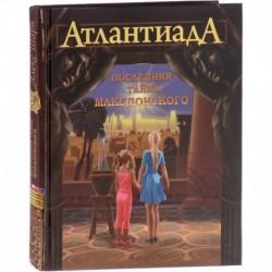 АтлантиадА.Кн.1.Последняя тайна Македонского