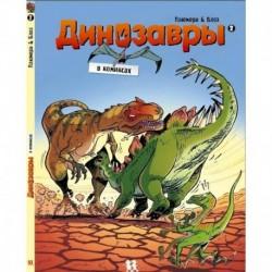 Динозавры в комиксах-2