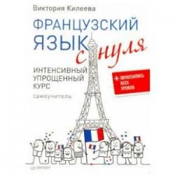 Французский язык с нуля. Интенсивный упрощенный курс + Звукозапись всех уроков (on-line)
