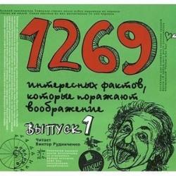 1269 интересных фактов, которые поражают воображение. Выпуск 1 (аудиокнига MP3)