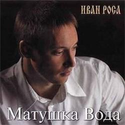 Иван Роса: CD. Матушка Вода. Иван Роса