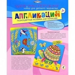 Разноцветная мозаика для малышей 'Черепаха. Мышонок' (2833)