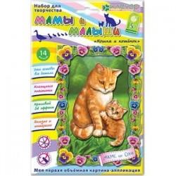 Набор для изготовления объемной картинки 'Кошка и котенок'