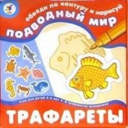 Трафареты 1366 Подводный мир