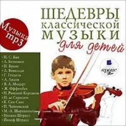 CDmp3 Шедевры классической музыки для детей