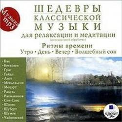 CDmp3 Шедевры классическаой музыки. Ритмы времени