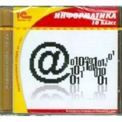 Информатика. 10 класс (CDpc)