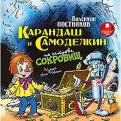 CDmp3 Карандаш и Самоделкин на острове сокровищ